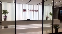 Leading Travel Service Enterprise in Zhejiang - Feiyang International Holdings Group Limited Announces details of listing on the Main Board of The Stock Exchange of Hong Kong Limited (