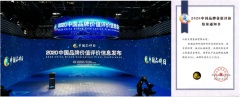 Tianyun International Brand Value Exceeded RMB 1.5Billion For the First Time